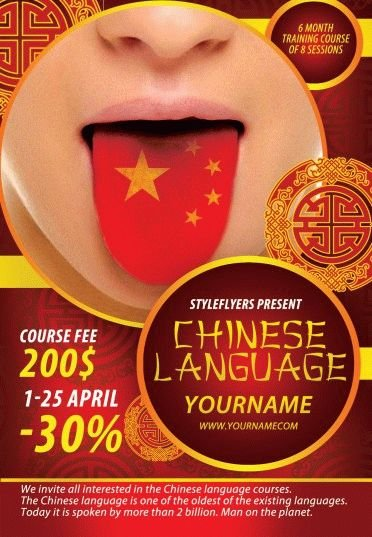 Chinese-language-course_